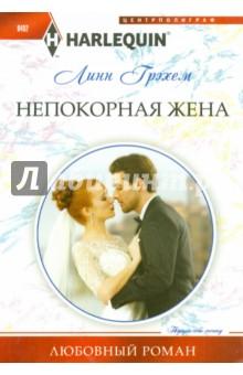 Купить Линн Грэхем: Непокорная жена ISBN: 978-5-227-05715-0