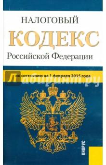 Налоговый кодекс РФ. Части 1 и 2 на 01.02.15