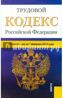 Трудовой кодекс РФ на 01.02.15