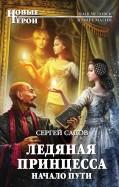 Сергей Садов: Ледяная принцесса. Начало пути