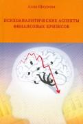 Алла Шкурова: Психоаналитические аспекты финансовых кризисов