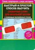 Валентина Дмитриева: Словарные слова для начальной школы с волшебными очками