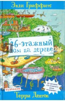 Купить Энди Гриффитс: 26-этажный дом на дереве ISBN: 978-5-9905810-0-5