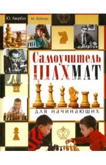 Купить Авербах, Бейлин: Самоучитель шахмат для начинающих ISBN: 978-5-9567-2057-8