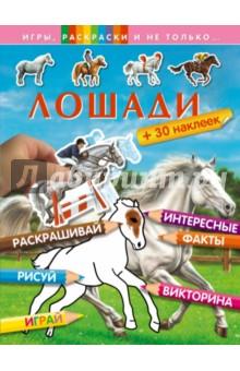 Купить Лошади ISBN: 978-5-699-77766-2