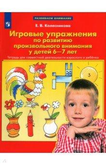 Игровые упражнения по развитию произвольного внимания у детей 6-7 лет. ФГОС ДО - Елена Колесникова