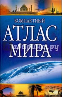 Компактный атлас мира (+Крым)