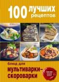 Бразовская, Савкова, Дятлова: 100 лучших рецептов блюд для мультиваркискороварки