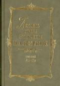 Летопись жизни и творчества Н. А. Некрасова. В 3-х томах. Том 2. 1856-1866