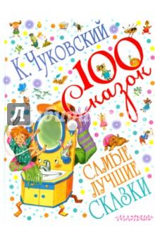 Самые лучшие сказки - Корней Чуковский