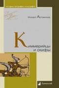 Михаил Артамонов: Киммерийцы и скифы. От появления на исторической арене до конца IV века до н. э.