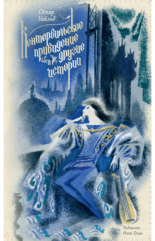 Кентервильское привидение и другие истории - Оскар Уайльд
