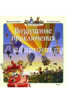 Воздушные приключения - Женевьева Юрье
