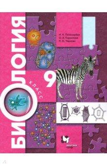 Биология. 9 класс. Учебник. ФГОС - Пономарева, Чернова, Корнилова
