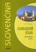 Виктория Князькова: Словацкий язык. Базовый курс