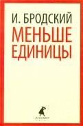 Иосиф Бродский: Меньше единицы. Избранные эссе