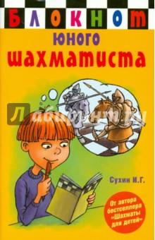 Игорь Сухин: Блокнот юного шахматиста ISBN: 978-5-17-088423-0  - купить со скидкой