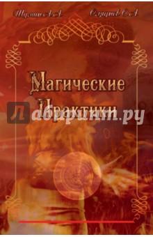 Магические практики - Шумин, Сляднев