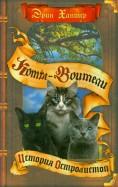 Где можно купить книги котов воителей
