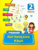 Ю. Ткаченко: Английский язык. 2 класс