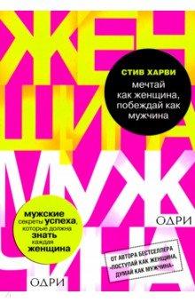 Купить Стив Харви: Мечтай как женщина, побеждай мужчина ISBN: 978-5-699-78943-6