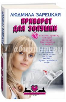 Приворот для Золушки - Людмила Зарецкая