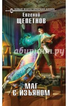 Купить Евгений Щепетнов: Маг с изъяном ISBN: 978-5-699-78752-4