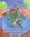 Никита Цветков: Красные цикламены. Стихи 1981-2011 гг