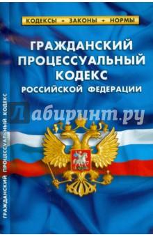 Гражданский процессуальный кодекс РФ 02.2015