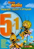 Пчёлка Майя. Раскрась, наклей, отгадай! 5 в 1 (№1414) обложка книги