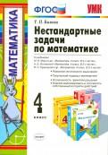 Татьяна Быкова - Математика. 4 класс. Нестандартные задачи. ФГОС обложка книги