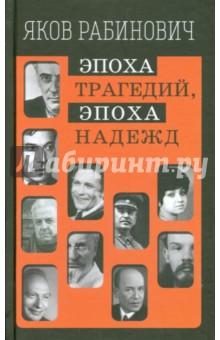 Эпоха трагедий, эпоха надежд - Яков Рабинович