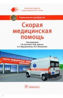 Руководство по скорой медицинской помощи фото 290-957