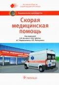 Багненко, Мирошниченко, Хубутия: Скорая медицинская помощь. Национальное руководство
