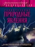 Андрей Гальчук: Удивительные природные явления. Иллюстрированный путеводитель