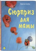 Квентин Гребан - Сюрприз для мамы обложка книги