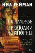 Нил Гейман: The Sandman. Песочный человек. Книга 1. Прелюдии и ноктюрны