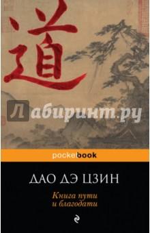 Дао Дэ Цзин. Книга пути и благодати - Дэ Дао