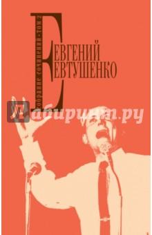 Собрание сочинений. Том 2 - Евгений Евтушенко