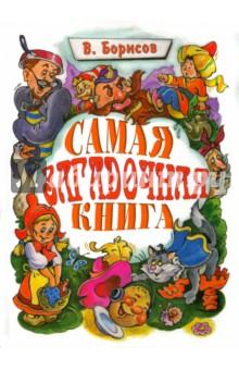 Купить Владимир Борисов: Самая загадочная книга. Загадки в доме ISBN: 5-85482-120-6