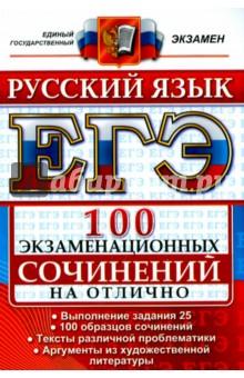 Аристова, Никулина, Козлова: ЕГЭ. Русский язык. 100 экзаменационных сочинений на отлично  - купить со скидкой