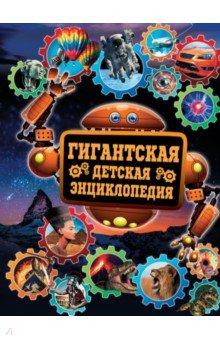 Гигантская детская энциклопедия - Дмитрий Кошевар