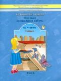 Бунеева, Чиндилова: Литературное чтение. 3 класс. Итоговые контрольные работы