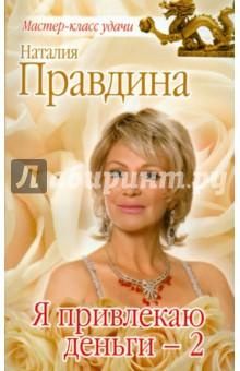 Я привлекаю деньги-2 - Наталия Правдина