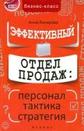 Анна Бочарова - Эффективный отдел продаж. Персонал, тактика, стратегия обложка книги