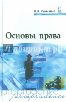 Основа права учебник скачать бесплатно > всё для учеников.