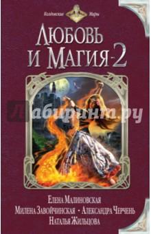 Любовь и Магия-2 - Малиновская, Жильцова, Черчень, Завойчинская