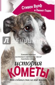 История Кометы. Как собака спасла мне жизнь - Падва, Вулф