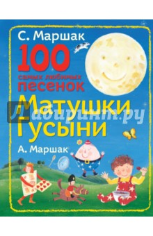 100 самых любимых песенок Матушки Гусыни - Маршак, Маршак