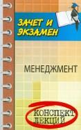 Самыгин, Руденко, Хунагов: Менеджмент. Конспект лекций